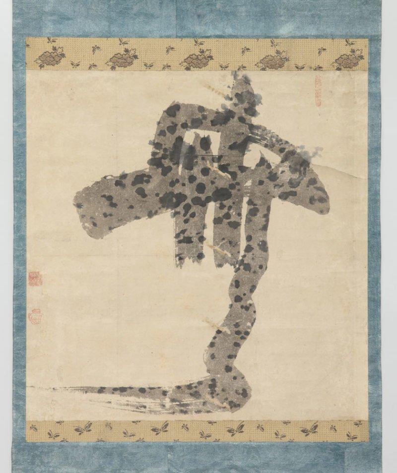 Mu 22Nothing22 Hakuin Ekaku 1685 1768 Japan mid 18th century Scroll ink on paper 43 × 42 cm Hisamatsu Shinichi Memorial Museum